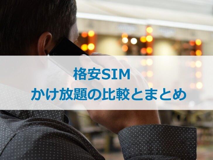 格安SIMのかけ放題 比較と詳細