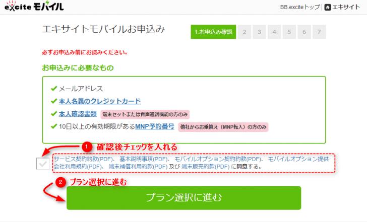 エキサイトモバイル 申し込み方法の流れ1