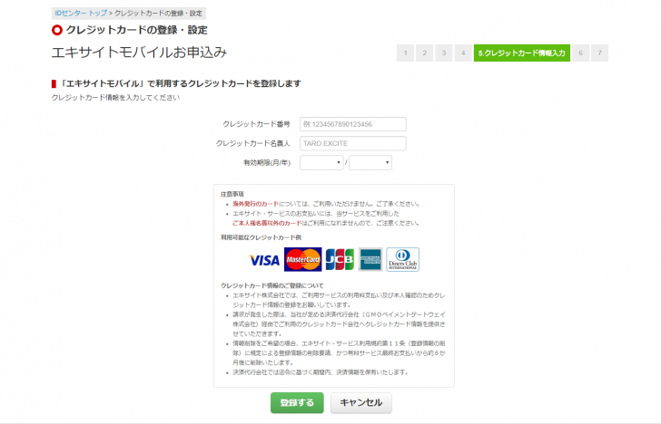 エキサイトモバイル 申し込み方法の流れ4