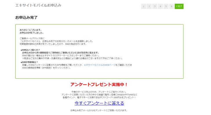 エキサイトモバイル 申し込み方法の流れ6