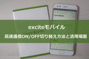 「エキサイトモバイル」高速通信ON/OFFの切り替え方法と活用場面
