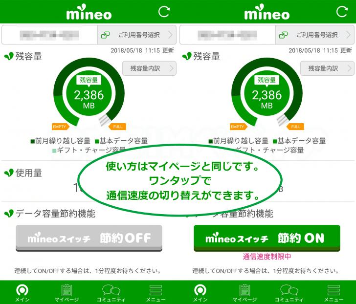 アプリ「mineoスイッチ」での通信速度の切り替え