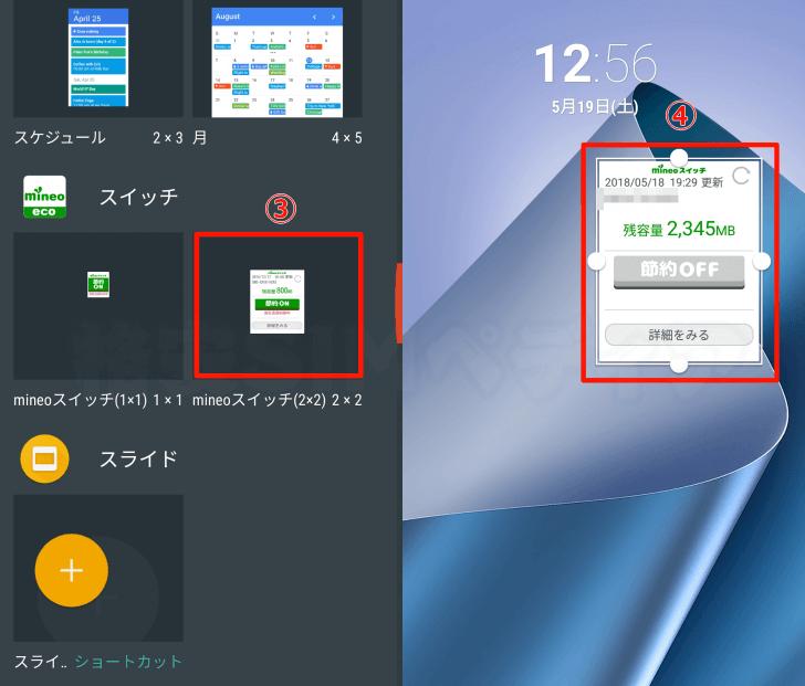 Android端末での「mineoスイッチ」のウィジェットの設置方法②