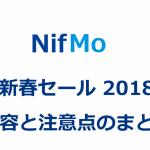 【NifMo 新春セール 2018】の内容と注意点の詳細