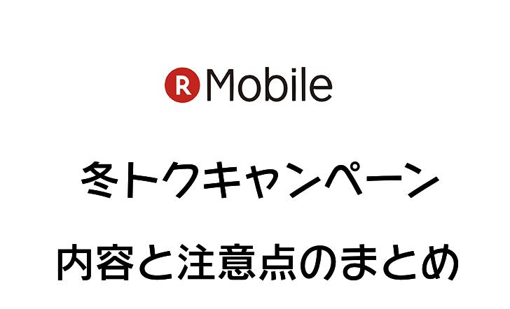 【楽天モバイル】冬トクキャンペーンの詳細