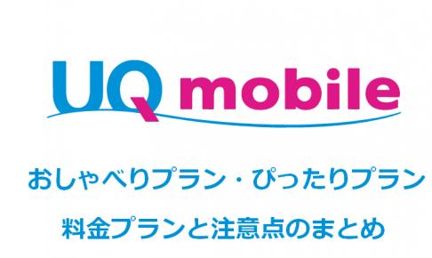 【UQモバイル】おしゃべりプランとぴったりプランの料金と注意点のまとめ
