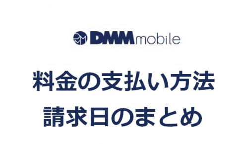 DMMモバイルの料金の支払い方法と請求日について