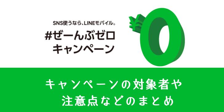 LINEモバイル「#ぜーんぶゼロキャンペーン」