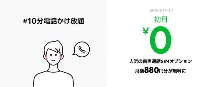 10分電話かけ放題オプション料金 初月無料キャンペーン