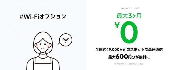 Wi-Fiオプション最大3ヶ月無料キャンペーン