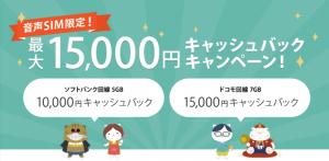 nuroモバイル 最大15,000円キャッシュバック