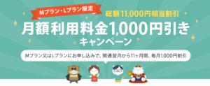 nuroモバイル 2018年10月 キャンペーン