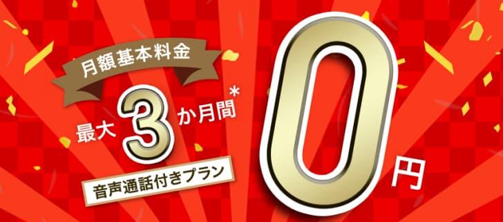 nuroモバイル 最大3ヶ月間月額基本料0円キャンペーン