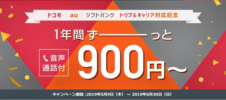 1年間ずーっと900円~キャンペーン