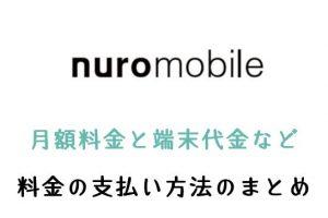 nuroモバイルの料金の支払い方法