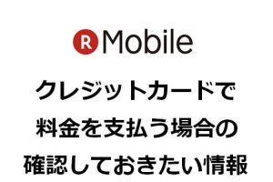 楽天モバイル クレジットカード払いの詳細について