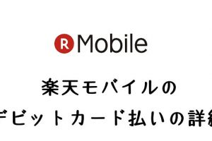 楽天モバイルのデビットカード払いの詳細