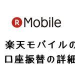 楽天モバイルの口座振替の詳細