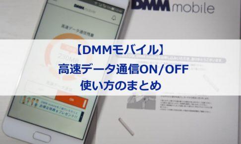 DMMモバイル 高速データ通信ON/OFFの切り替え方法