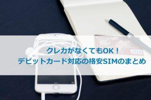 デビットカードでも支払える・申し込みができる格安SIMのまとめ