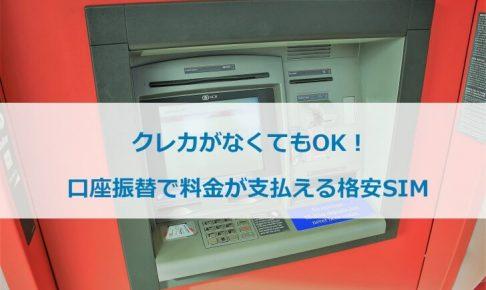 口座振替で料金が支払える格安SIM