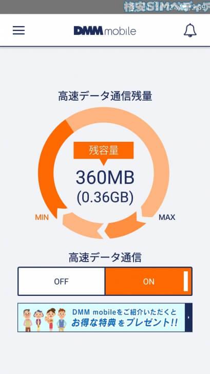 DMMモバイルアプリの使い方-3