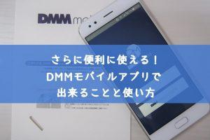 DMMモバイルアプリの使い方