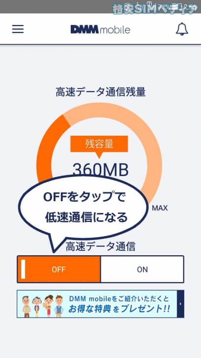DMMモバイルアプリの使い方-9