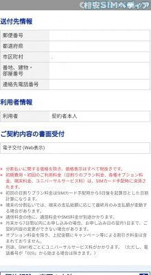 dmmmobile-application-11