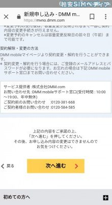 dmmmobile-application-12