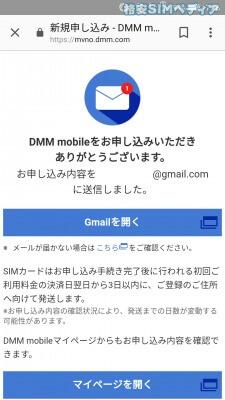 DMMモバイル 申し込みの流れ13