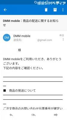 DMMモバイル 申し込みの流れ15
