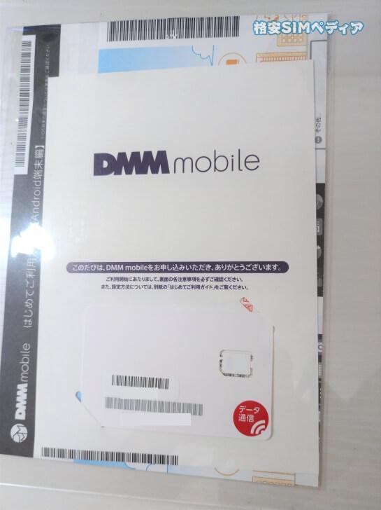 DMMモバイル 申し込みの流れ17