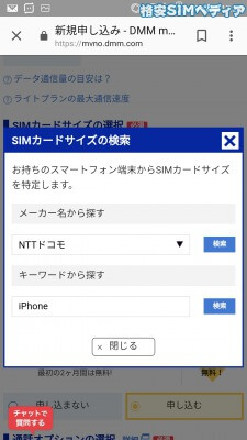 DMMモバイル 申し込みの流れ4