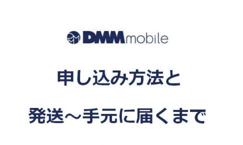 DMMモバイルの申し込み方法と手元に届くまで