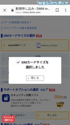 DMMモバイル 申し込みの流れ6