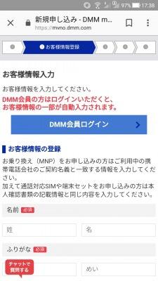 DMMモバイル 申し込みの流れ8