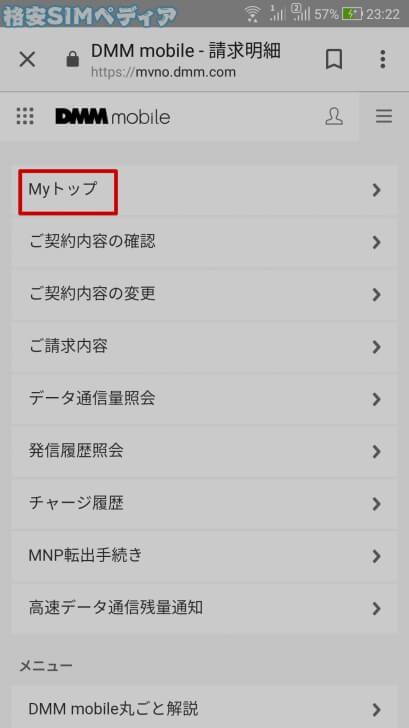 DMMモバイル マイページへのログイン-3