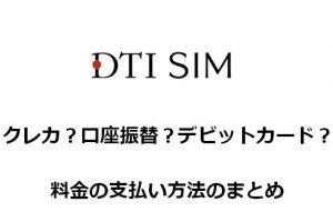 DTI SIMの料金の支払い方法の詳細