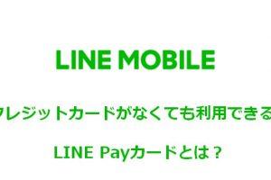LINEモバイルはクレジットカードがなくても利用できる!LINE Payとは?注意点は?