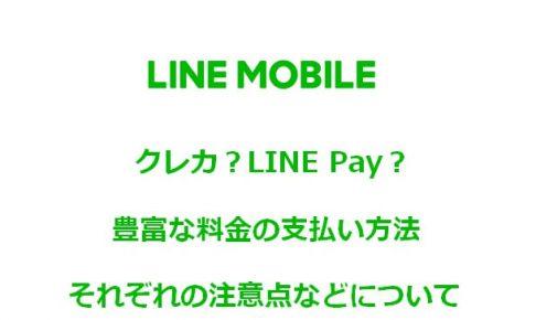 LINEモバイルの料金の支払い方法の詳細
