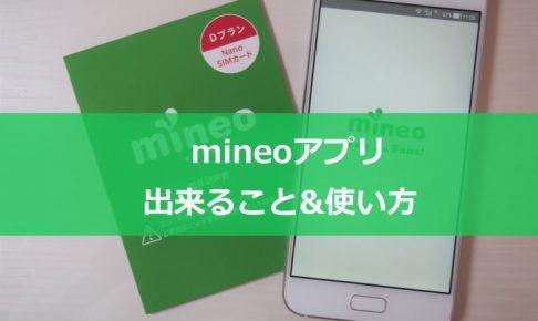mineoアプリの使い方とできること
