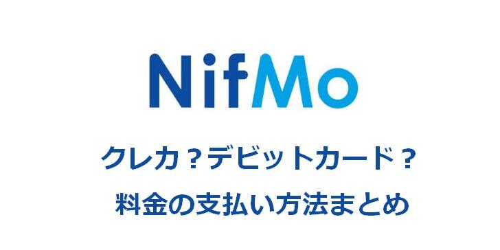 NifMo 料金の支払い方法