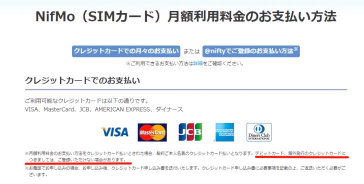 NifMo デビットカードは使える?