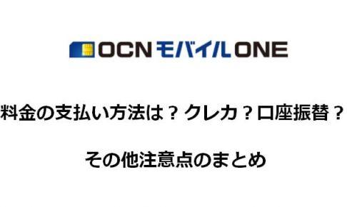 OCNモバイルONE 料金の支払い方法