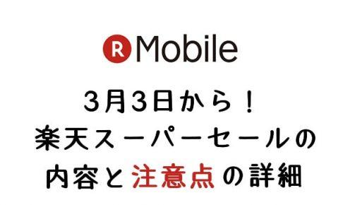 楽天モバイル 楽天スーパーセール 2018年3月