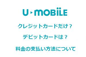 U-mobileの料金の支払い方法の詳細