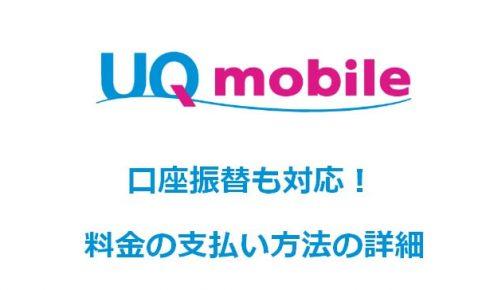 UQモバイルの料金の支払い方法の詳細