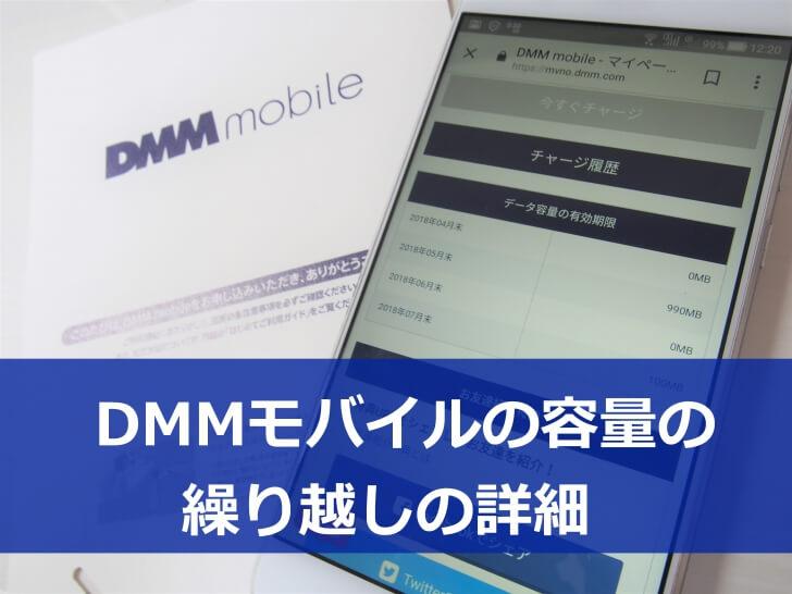 DMMモバイルの繰り越しの詳細