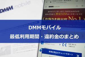 DMMモバイルの最低利用期間と違約金について